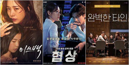 """영화 '미쓰백'(왼쪽부터), '협상""""완벽한 타인' 포스터./ 사진제공=tvN"""