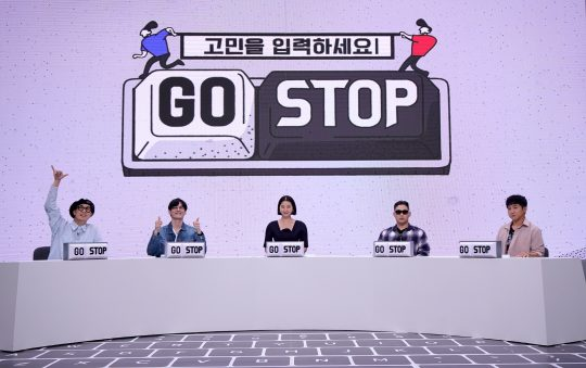 '고스톱' 하하(왼쪽부터), 김원중, 장윤주, 스윙스, 유세윤./사진제공=JTBC
