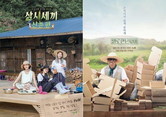 '삼시세끼 산촌편' '일로 만난 사이' 공식 포스터. /사진제공=tvN