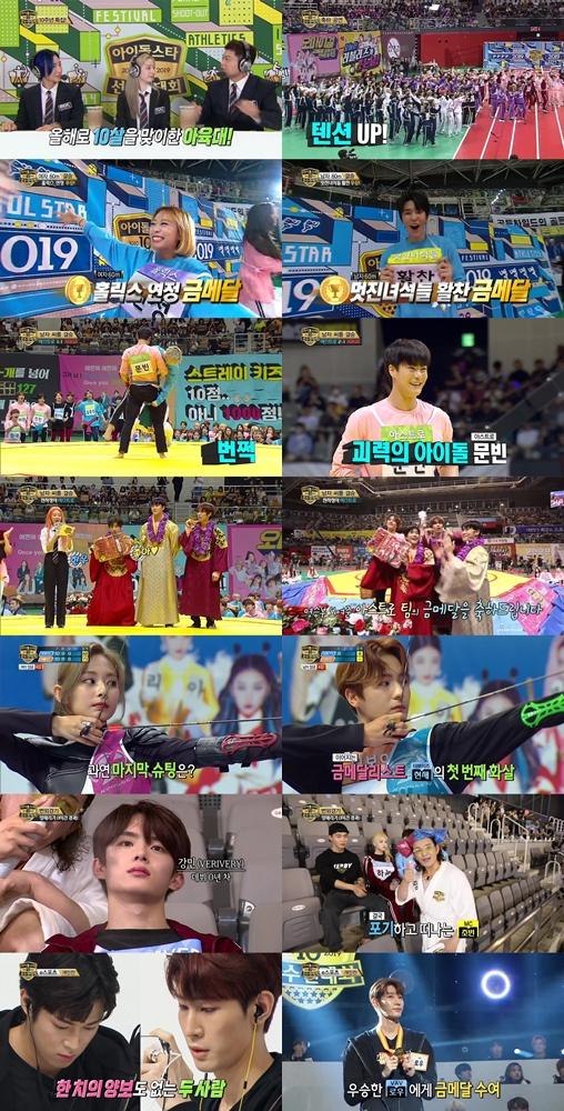 '아이돌스타 선수권대회' 방송 화면./사진제공=MBC