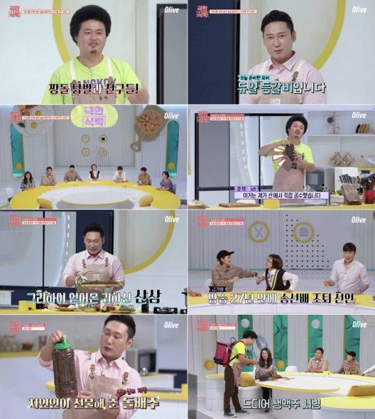 '극한식탁' 방송 화면./사진제공=올리브