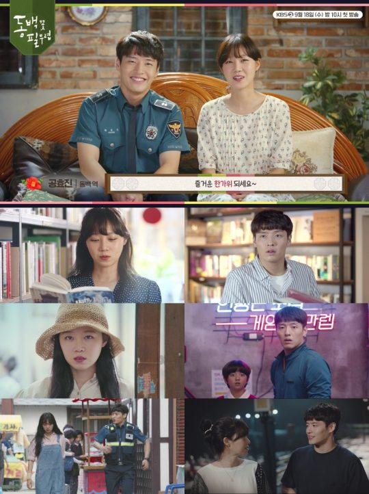 '동백꽃 필 무렵' 하이라이트 영상./사진제공=KBS2