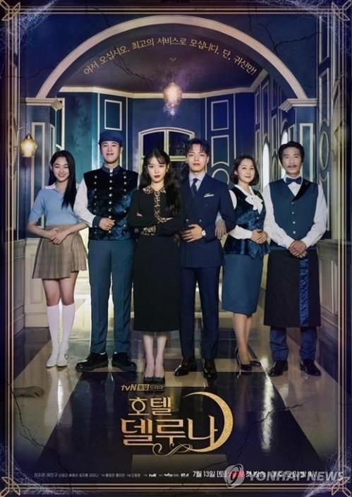 '호텔델루나' 포스터./사진제공=tvN