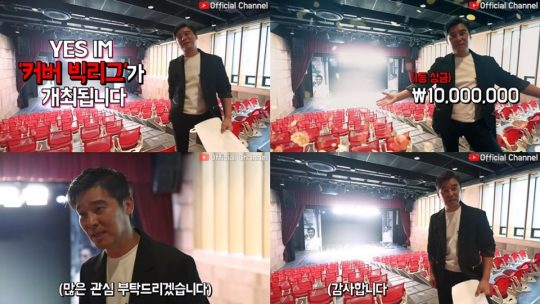 사진=임창정 공식 SNS 영상 캡처