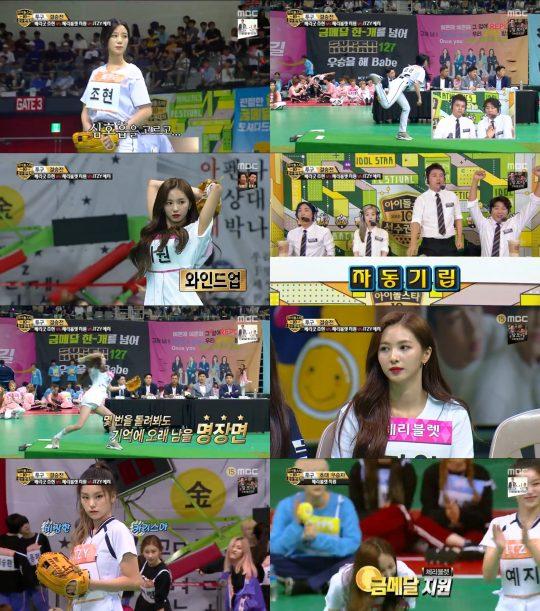 사진=MBC '2019 추석특집 아이돌스타 선수권 대회' 영상 캡처.