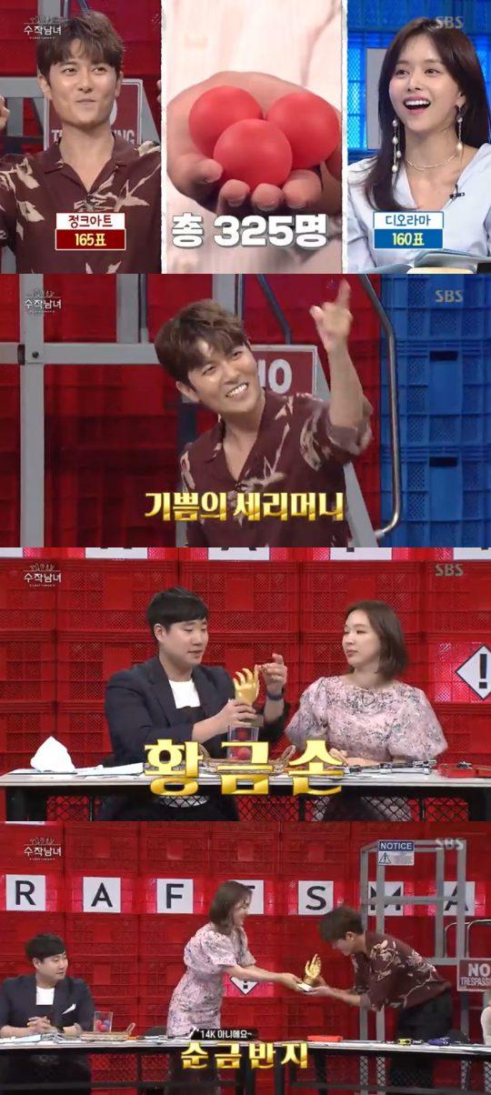 사진=SBS '수작남녀' 영상 캡처.