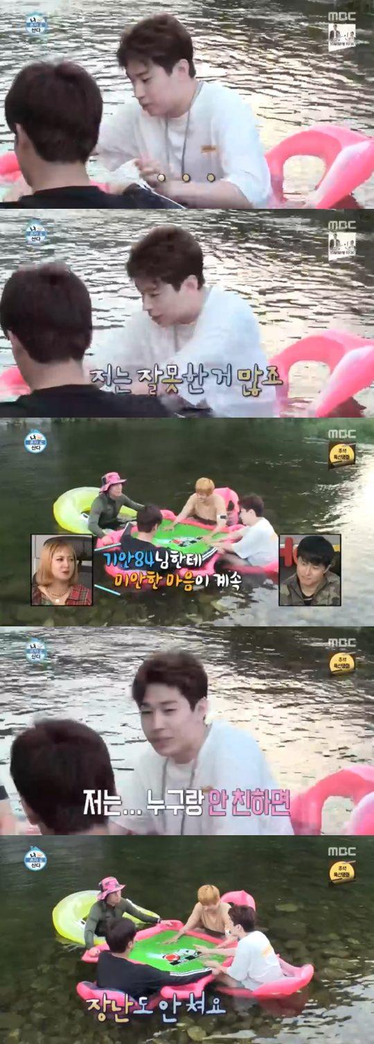 사진=MBC '나 혼자 산다' 방송 화면 캡처.