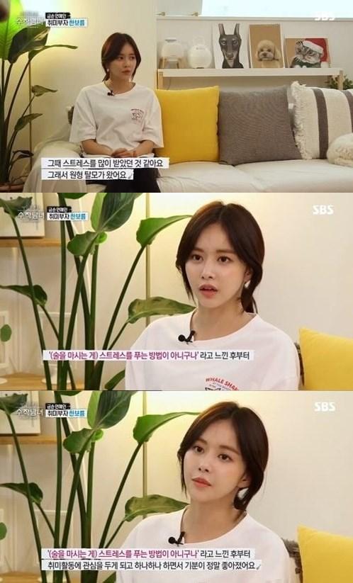 '수작남녀' 한보름 / 사진=SBS 방송화면 캡처