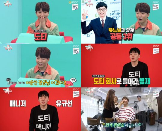 '전지적 참견 시점' 도티, 유규선 / 사진=MBC 방송화면 캡처