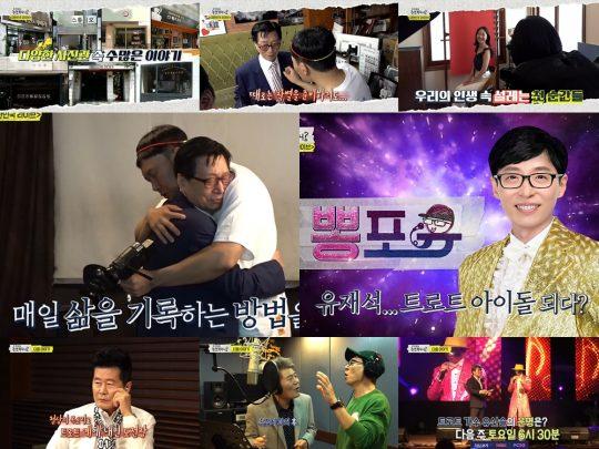MBC '추석특집 놀면 뭐하니?-대한민국 라이브' 방송화면. /사진제공=MBC