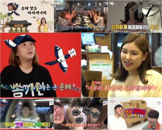 MBC '전지적 참견 시점' 방송화면. /사진제공=MBC