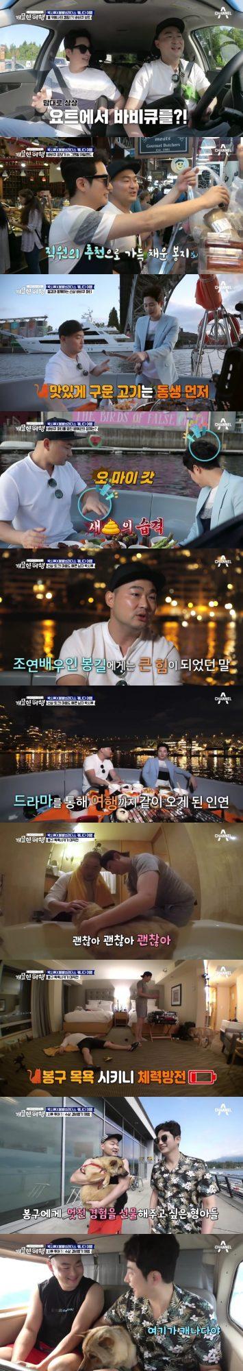 채널A '개밥 주는 남자-개묘한 여행' 방송화면. /사진제공=채널A