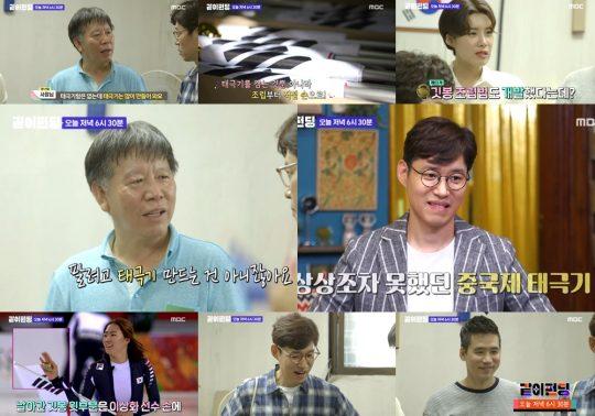 MBC '같이 펀딩' 예고 영상. /사진제공=MBC