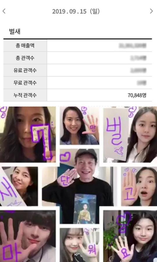 영화진흥위원회 통합전산망 기준 9/15 박스오피스 & 7만 돌파 인증샷