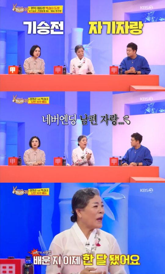 KBS 2TV '사장님 귀는 당나귀 귀' 방송화면. /사진제공=KBS