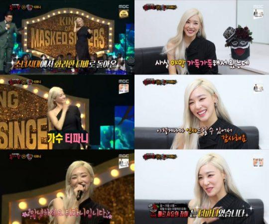 MBC '복면가왕' 방송화면. /사진제공=MBC