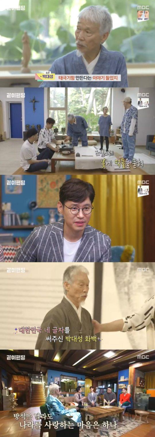 MBC '같이 펀딩' 방송화면. /사진제공=MBC