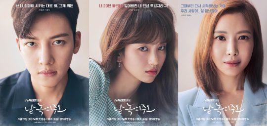 '날 녹여주오' 지창욱(왼쪽부터), 원진아, 윤세아 캐릭터 포스터./사진제공=tvN