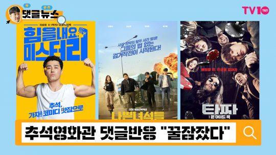 """추석영화관 댓글반응 """"꿀잠잤다"""""""