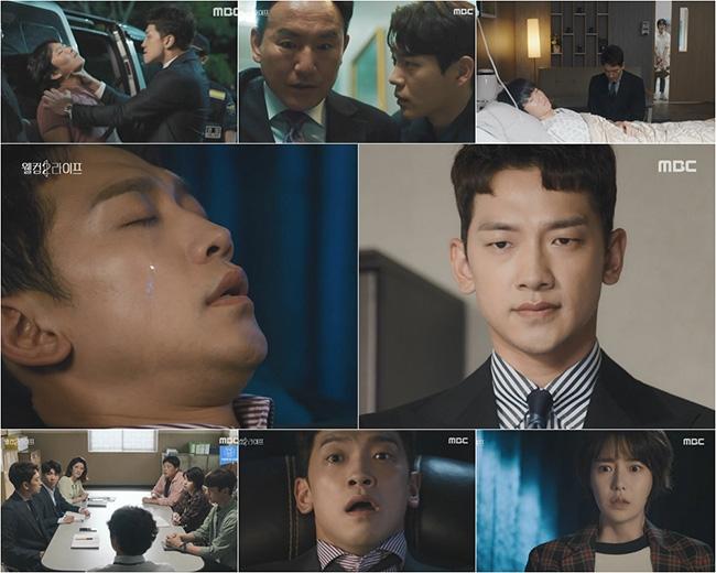 '웰컴2라이프' 임지연, 달라진 정지훈 비밀 알았다 '이목 집중'