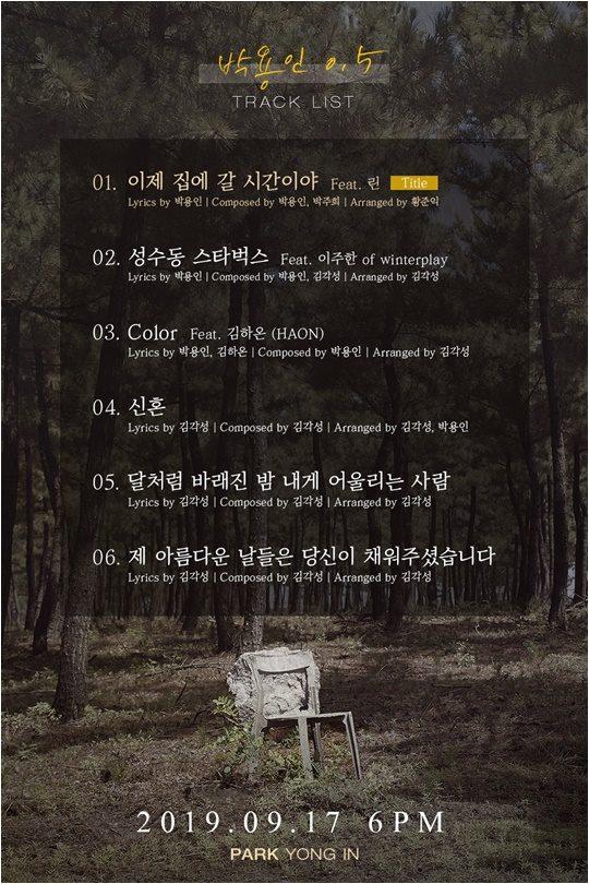 박용인 첫 솔로 앨범 트랙리스트./ 사진제공=메이크어스 엔터테인먼트