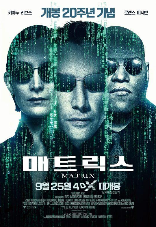 영화 '매트릭스' 4DX 기념 재개봉 포스터. /사진제공=워너브러더스 코리아