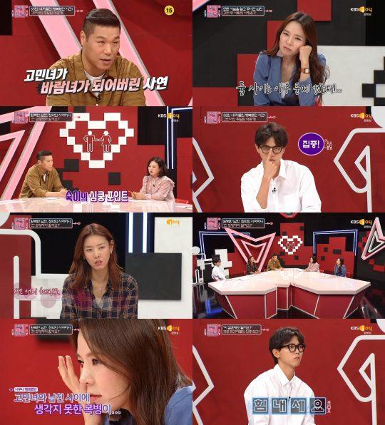 KBS joy '연애의 참견2' 방송화면. /
