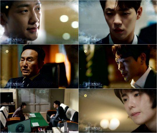 '웰컴2라이프' 방송 화면./사진제공=MBC