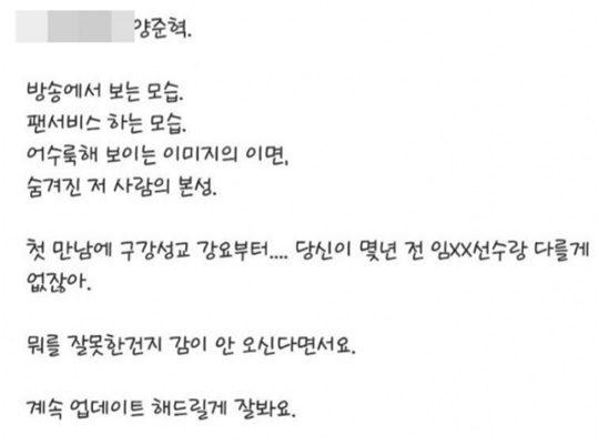 양준혁 해설위원 폭로글 캡처.