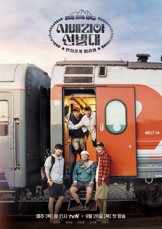 '시베리아 선발대' 포스터. /사진제공=tvN