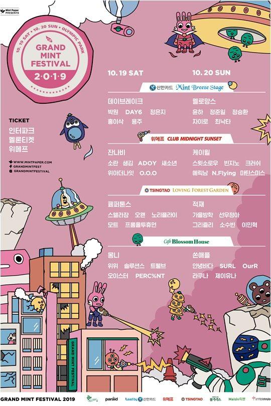'그랜드 민트 페스티벌 2019', 최종 라인업에 잔나비·적재 등 확정