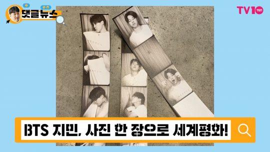 [댓글 뉴스] BTS 지민, 사진 한 장으로 세계평화!