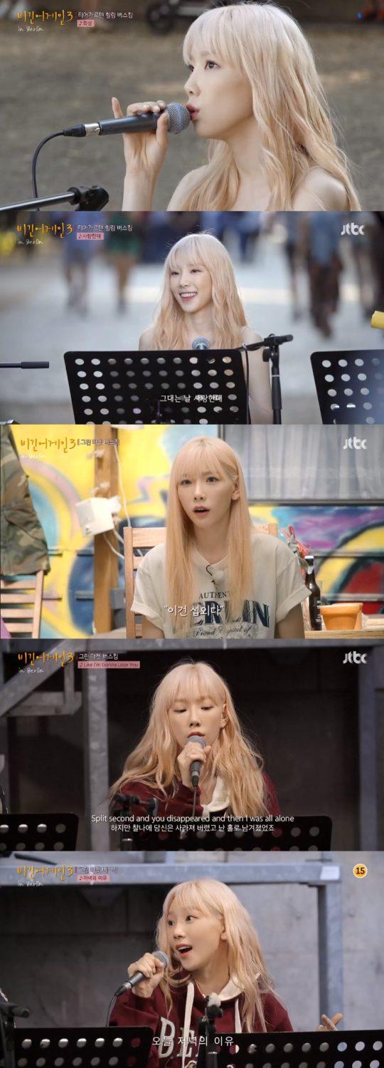 '비긴어게인3' 태연./ 사진=JTBC 방송화면