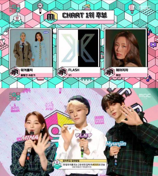 '쇼 음악중심' 1위 후보./ 사진=MBC 방송화면