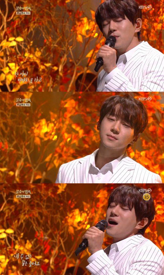 '불후의 명곡' 황치열./ 사진=KBS 방송화면