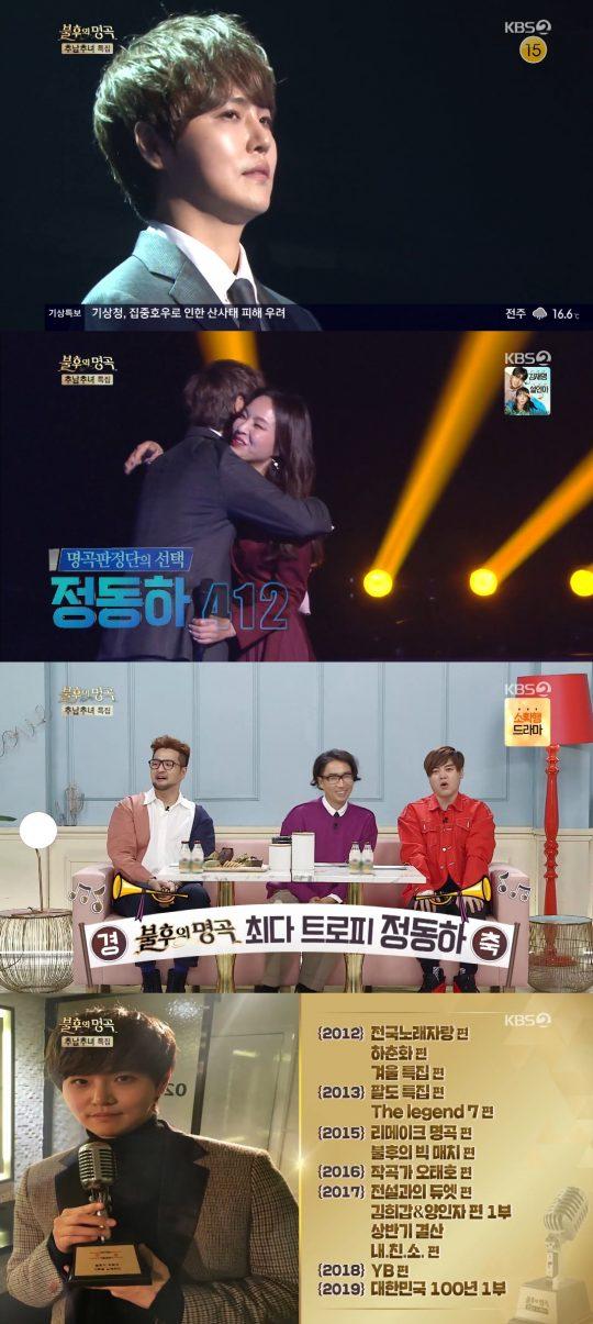 '불후의 명곡' 정동하. / 사진=KBS 방송화면