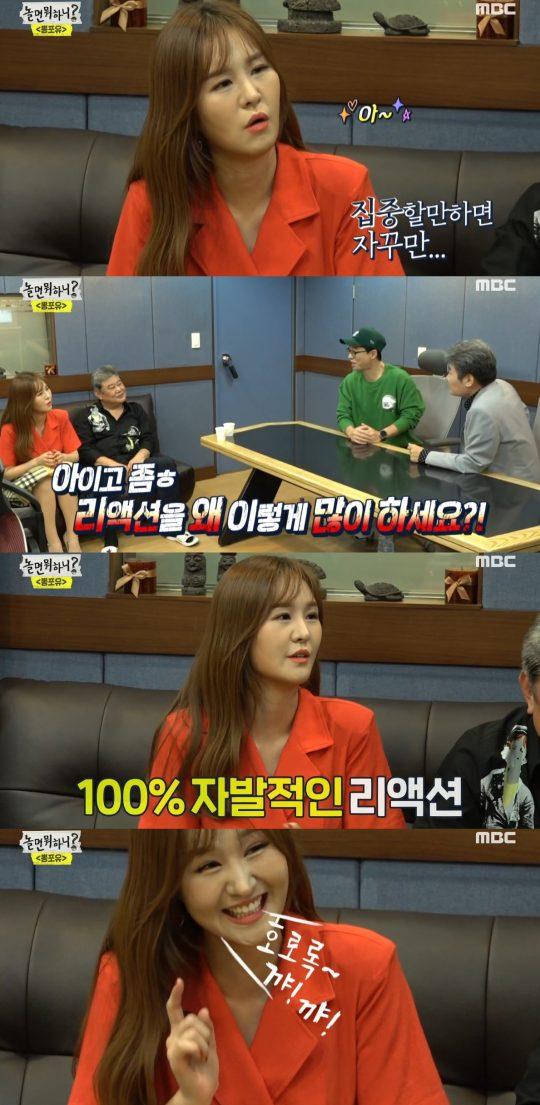 '놀면 뭐하니?' 윤수현./ 사진=MBC 방송화면