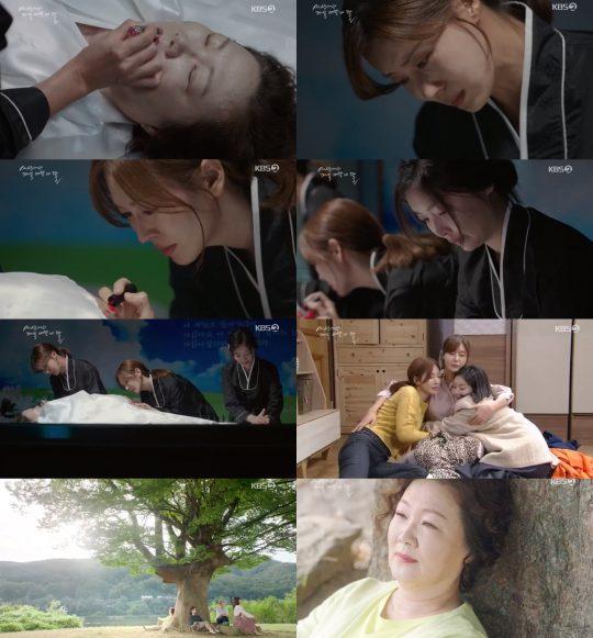 KBS2 '세상에서 제일 예쁜 내 딸' 방송화면 캡처.