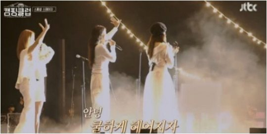 22일 방영된 JTBC 예능 '캠핑클럽' 방송화면.