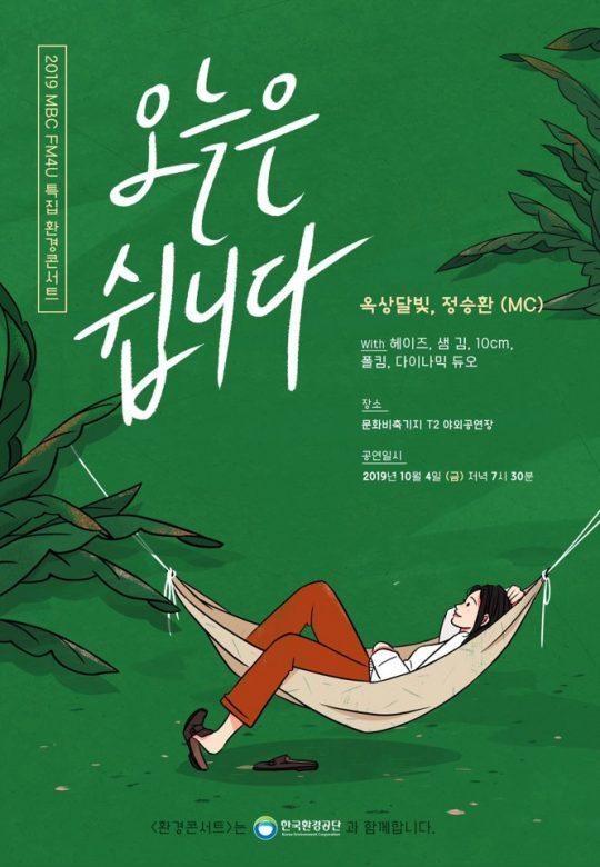 MBC 라디오 FM4U 환경콘서트 '오늘은 쉽니다' 포스터. /사진제공