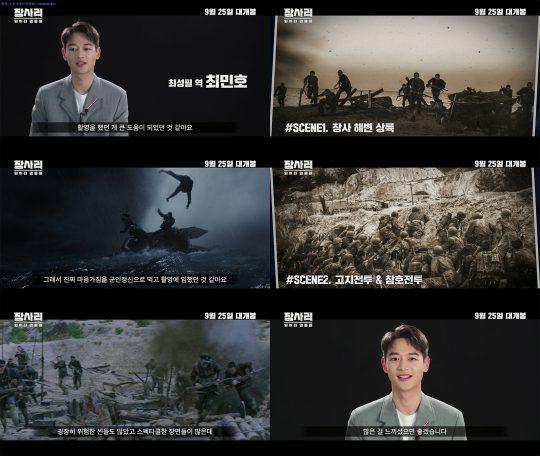 영화 '장사리: 잊혀진 영웅들' 최민호 비하인드 영상. /사진제공=워너브러더스 코리아