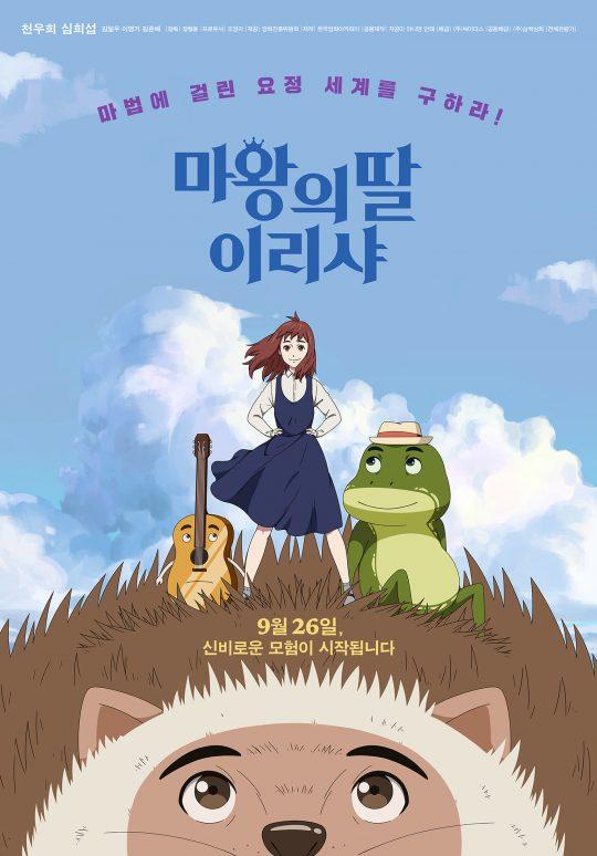 애니메이션 영화 '마왕의 딸 이리샤' 포스터./사진제공=싸이더스