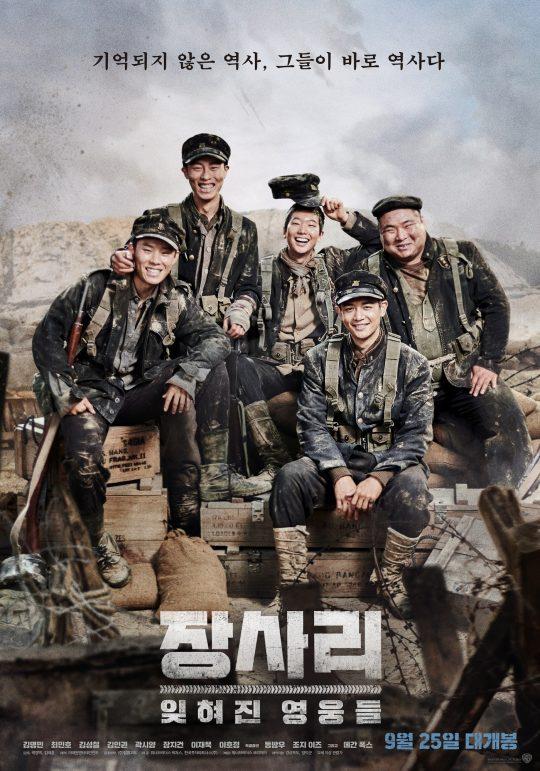 영화 '장사리 : 잊혀진 영웅들' 포스터./ 사진제공=워너브러더스 코리아