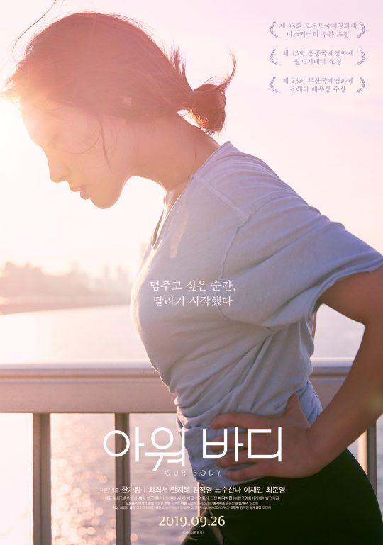 영화 '아워 바디' 포스터./사진제공=영화사 진진