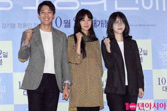 배우 김래원, 공효진, 김한결 감독