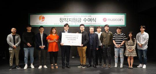 제공=한국음악저작권협회