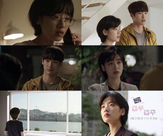 사진=KBS 드라마스페셜 2019 '집우집주' 예고 영상 캡처