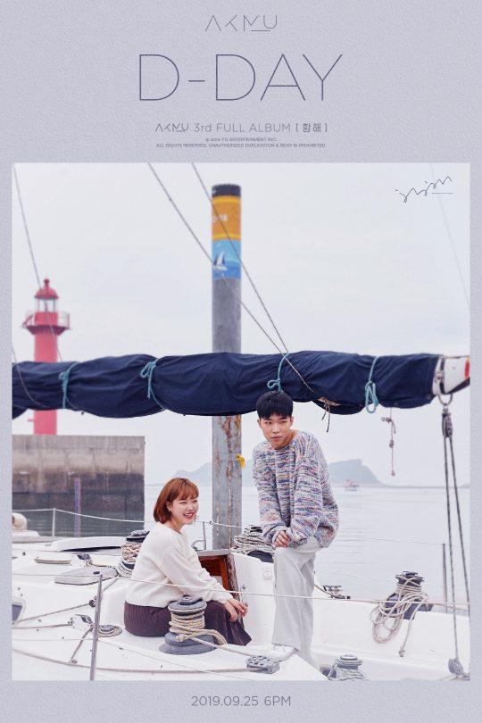 남매 듀오 악동뮤지션 / 사진제공=YG엔터테인먼트