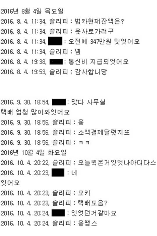 TS엔터테인먼트가 공개한 슬리피와의 카카오톡 대화 내역./ 사진제공=TS엔터테인먼트