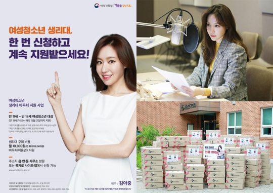 배우 김아중 / 사진제공=킹엔터테인먼트